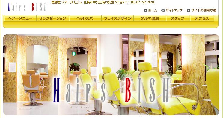 札幌の理容・美容室「ヘアーズ ビジュ」