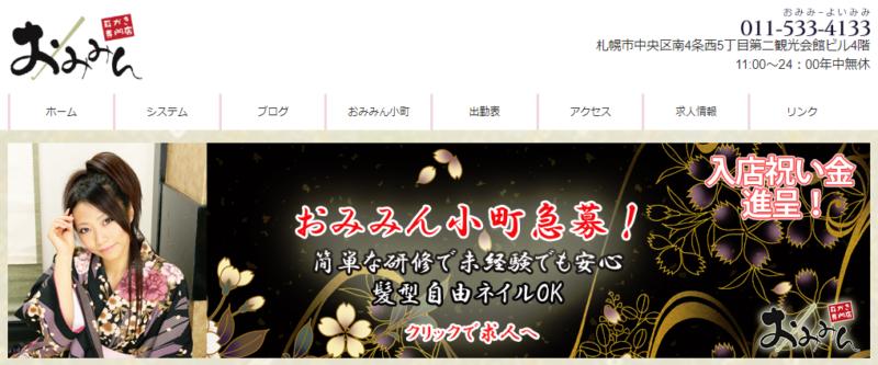 おみみん|札幌耳かき専門店